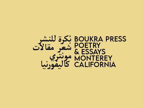 Old Capitol Books announces launch of independent press!